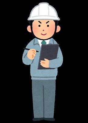 job_genba_kantoku1
