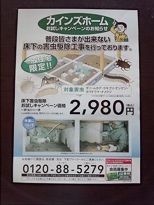 Extermination_of_harmful_insects_001[1]